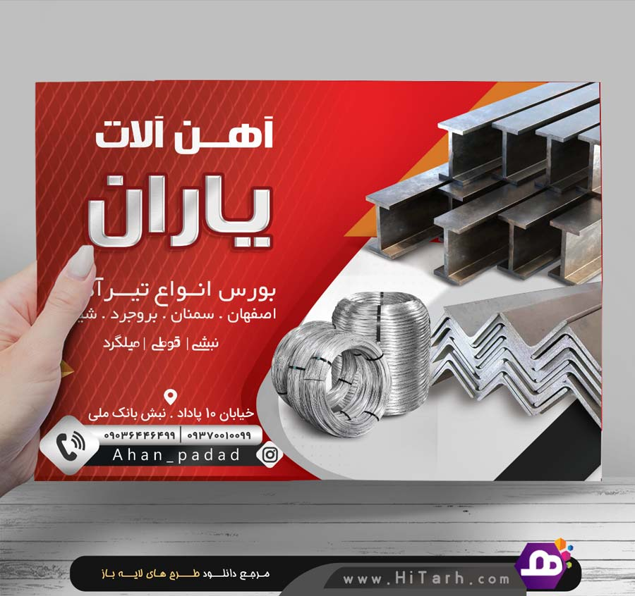 تراکت آهن فروشی, طرح تراکت آهن آلات, تراکت مصالح ساختمانی